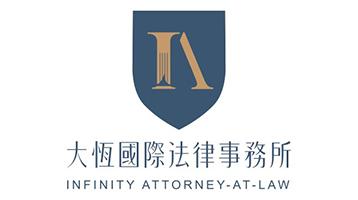 大恆國際法律事務所